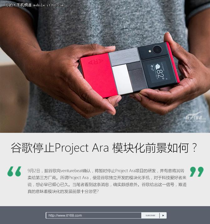 谷歌停止Project Ara 模块化前景如何?