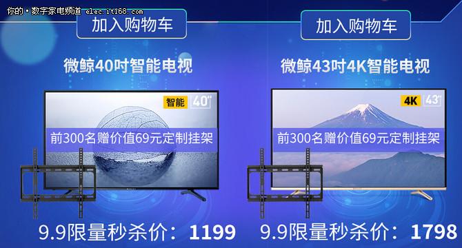 超级省软硬兼备比免费更超值的微鲸电视