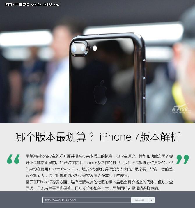 国行全网通免费换新 iPhone 7版本解析