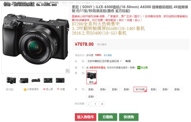 热门时尚新品 索尼A6300仅售7078元