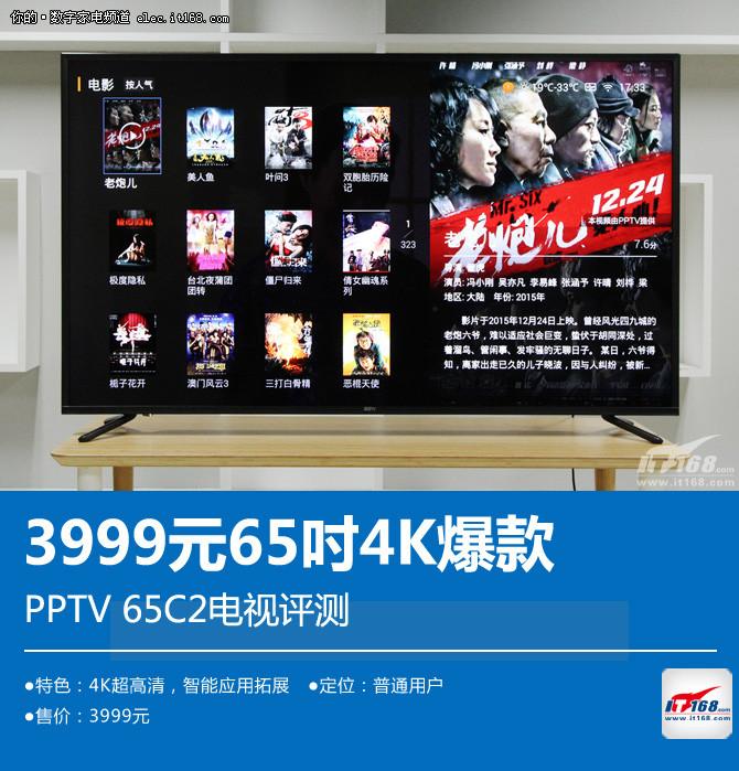3999元65吋4K爆款 PPTV 65C2电视评测