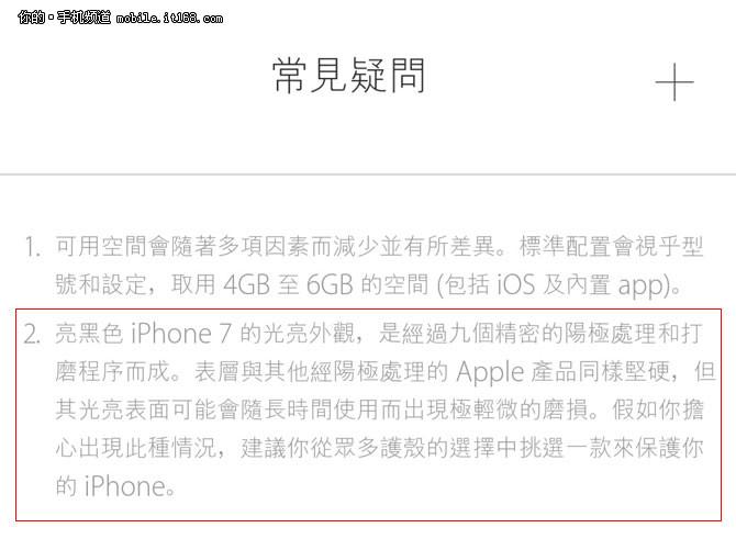 没想象中那么高端 揭秘亮黑iPhone7工艺