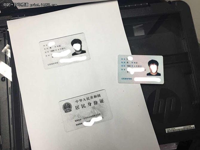 应用百科:惠普M128fw身份证复印应用