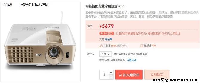 智能家用投影机 明基 i700 热销价5679