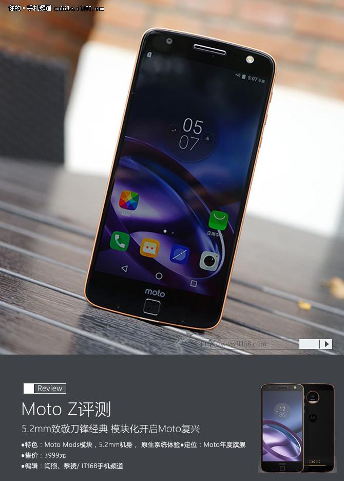Moto Z评测:模块化+轻薄致敬刀锋经典