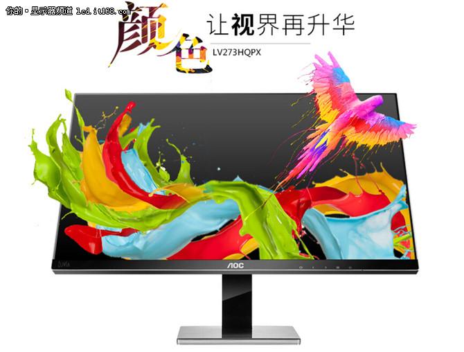 更靓一点 AOC LV273HQPX显示器上市发售