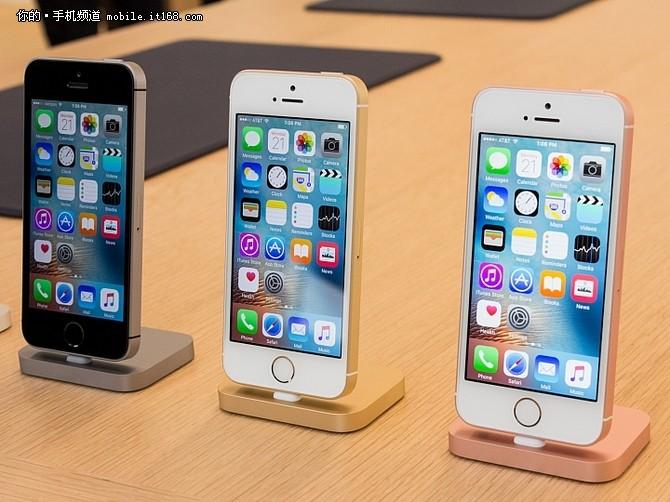 开始清仓甩卖 iPhone SE最新报价2699元