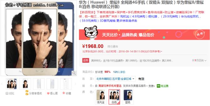 首度跌破官网价 高颜值荣耀8现货1968元