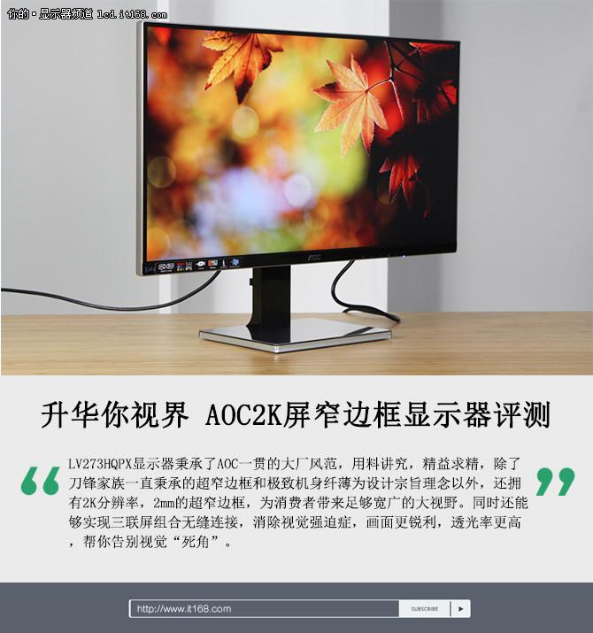 升华你视界 AOC2K屏超窄边框显示器评测