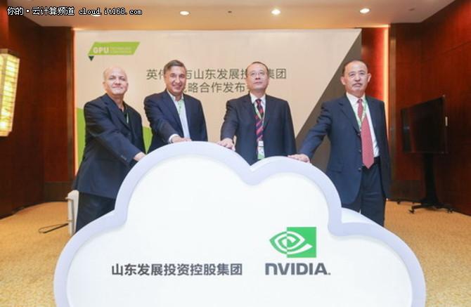 NVIDIA携手山东发展助力中国制造2025