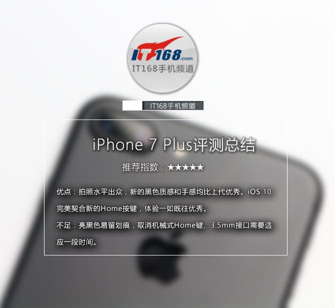 iPhone7评测结尾