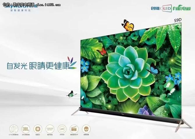 全球首款AR电视 创维55吋S9D官网有售