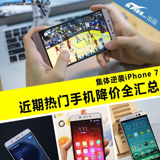 逆袭iPhone7 近期热门手机降价全汇总