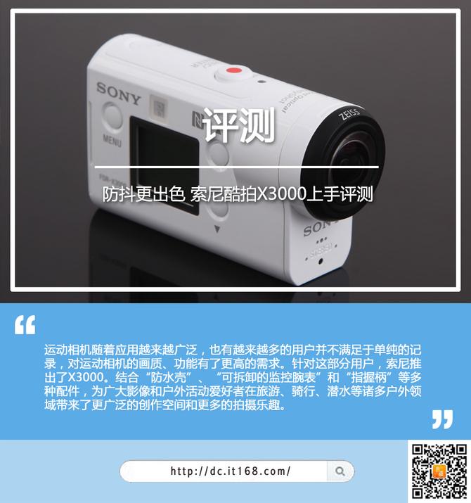 防抖更出色 索尼酷拍X3000R上手评测