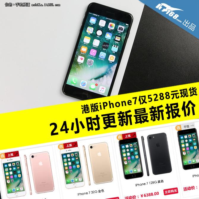 24小时更新 iPhone 7港版仅5288元现货