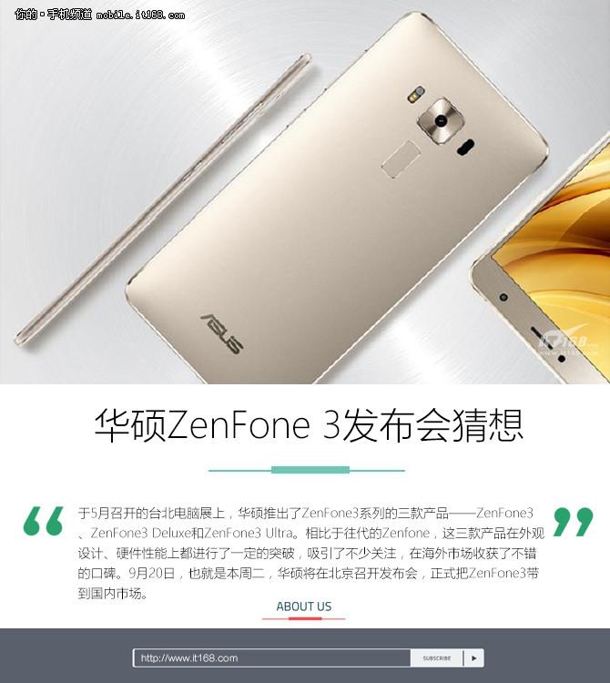 华硕ZenFone3消息汇总
