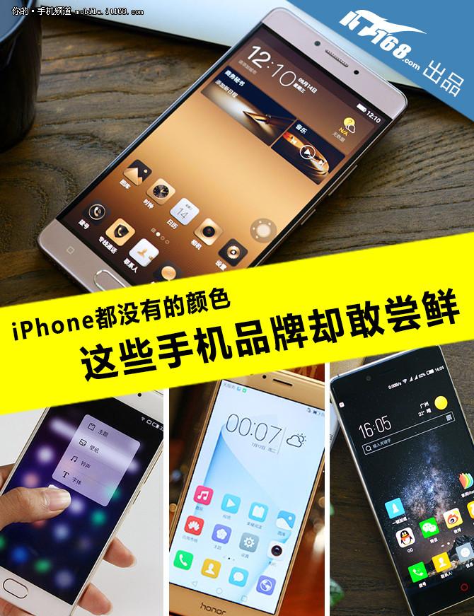 iPhone都没有的颜色  这些手机却敢尝鲜