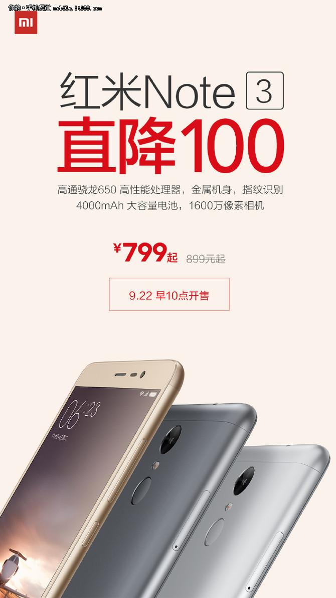 这个价格还能降 红米Note3直降100仅799