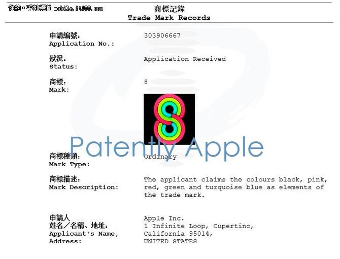"""苹果在港注册""""8""""商标 iPhone8要来吗"""