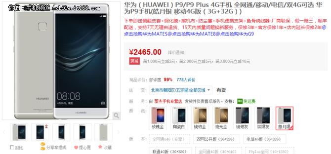 正面PK苹果双摄 华为P9降至2465元