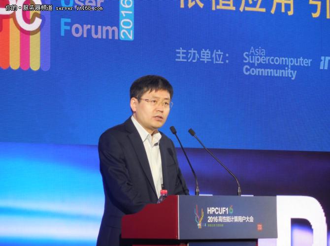 浪潮王恩东:人工智能亟需超算应用创新