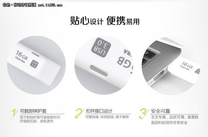 人性化设计 东芝 隼闪 USB3.0 U盘 热销