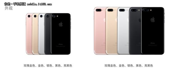 iPhone 7评测