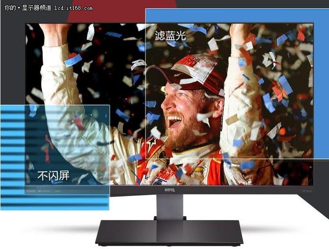 F1赛车级爱眼二代显示器 明基 EW2755ZH