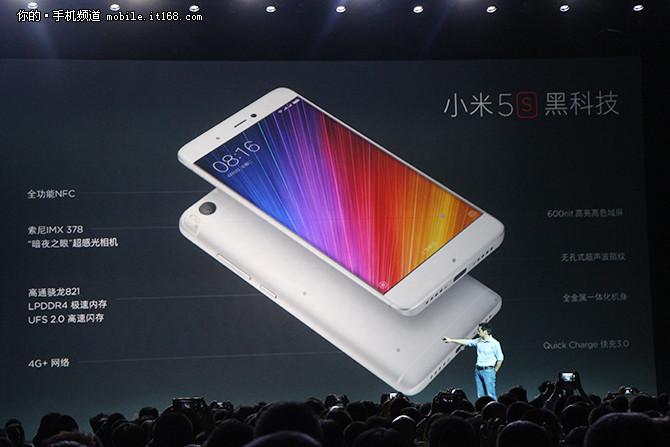 骁龙821+超光感相机 小米5s5sPlus发布