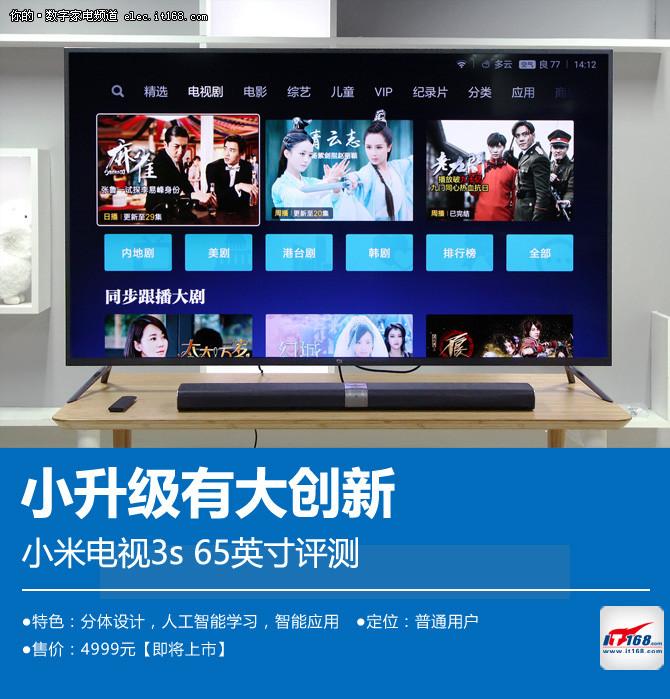 小升级有大创新 小米电视3s 65英寸评测