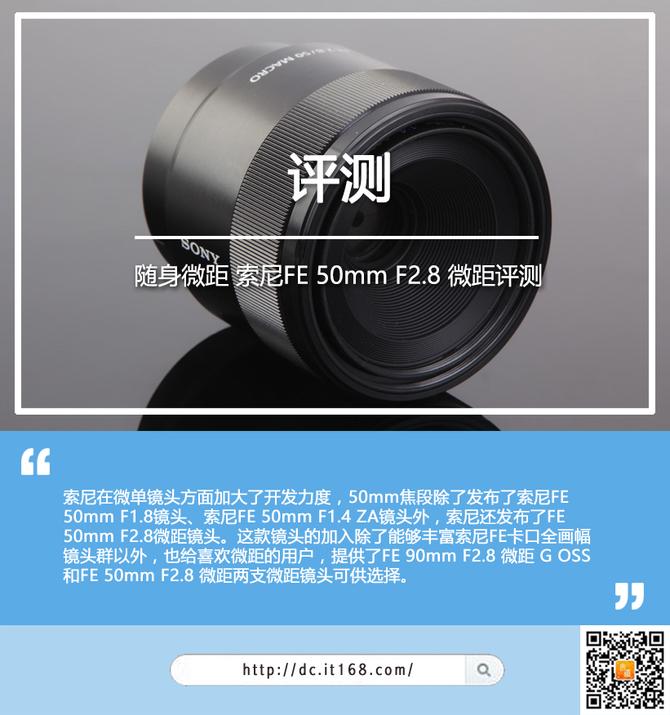 随身微距 索尼FE 50mm F2.8 微距评测
