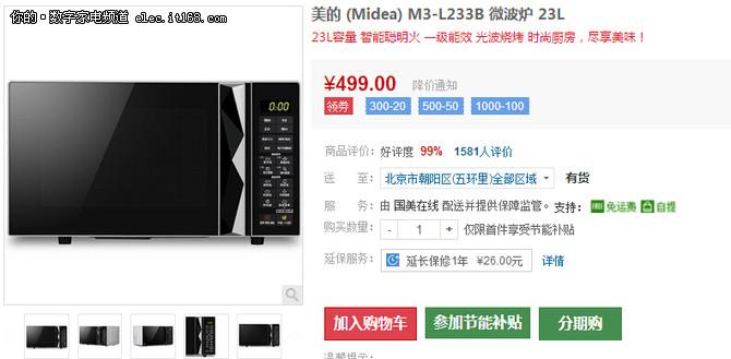 微波炉也智能 美的M3-L233B仅499元