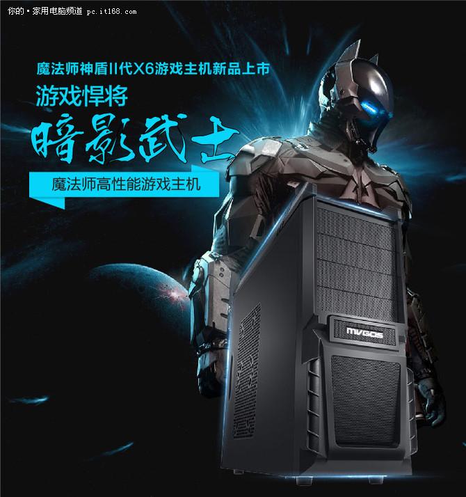 决战国庆 魔法师神盾II代X6仅3999元