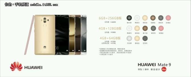 传3199元起售 华为Mate 9获型号核准