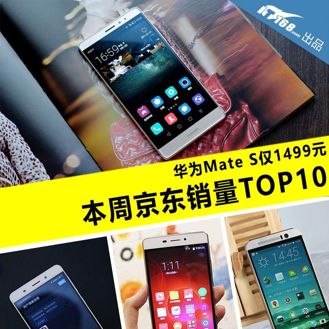 华为Mate S仅1499元 本周京东销量TOP10