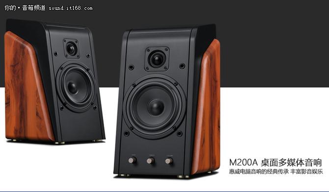 惠威M200A蓝牙音箱2.0音响售价1380