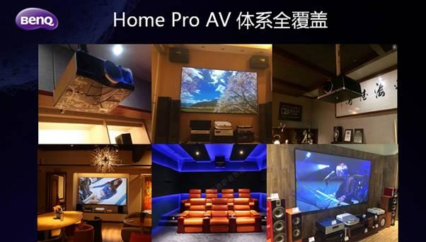 明基发4K家庭影院新品 拓展市场新蓝图