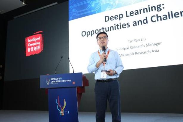 HPCUF16:人工智能发展亟需超算创新支撑