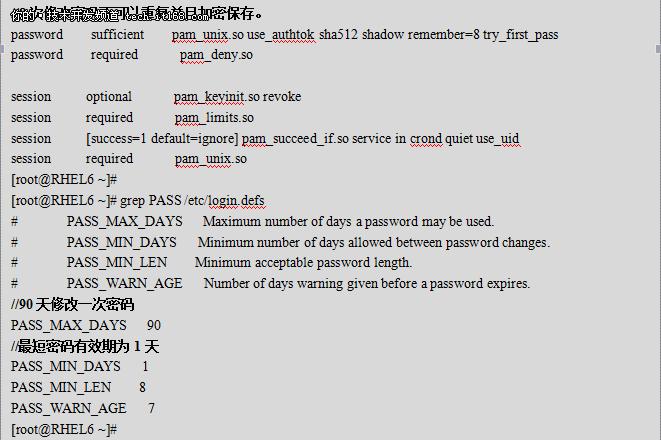 Linux常见安全策略与实践