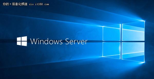 微软承诺的Windows Server2016开放下载