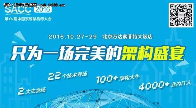 SACC 2016 Intel王华峰的面壁与破壁