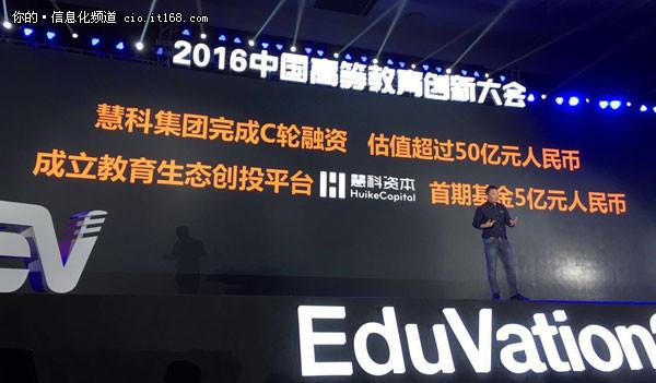 慧科完成C轮融资  成立5亿教育生态基金