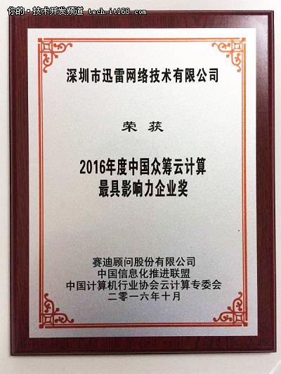 迅雷获中国众筹云计算最具影响力企业奖