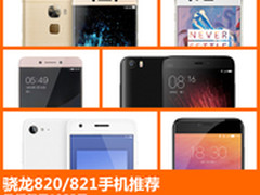最低仅需1354元 骁龙820/821手机盘点