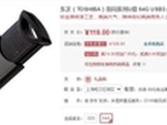 咔嗒一声即可使用 东芝 按闪USB3.0 U盘