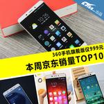 360手机旗舰版仅999 本周京东销量TOP10