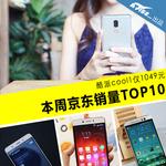 酷派cool1仅1049元 本周京东销量TOP10