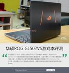 GTX 1070的信仰 华硕ROG GL502VS本评测