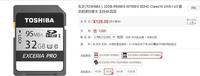 高速读写 东芝 极至超速N401 SD卡 热销