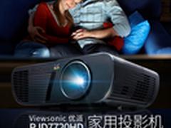 3999钜惠价格超乎想象优派全高清电视